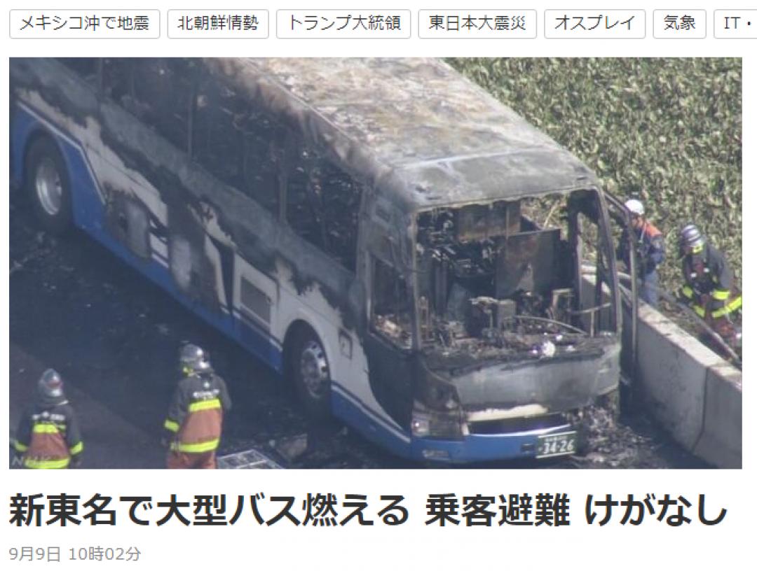 新 東名 事故