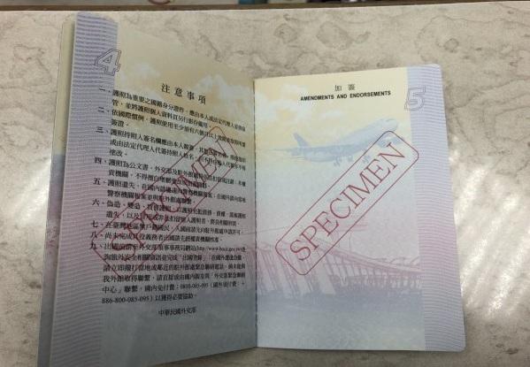 外交部澄清二代晶片护照内页照片是桃园机场,百分百台湾风貌.